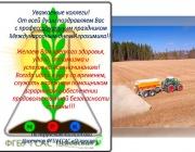 Международный День агрохимика!