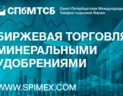 СПбМТСБ - Биржевая торговля минеральными удобрениями