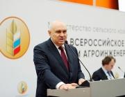 Всероссийское агрономическое и агроинженерное совещание в Москве