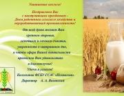 День работников сельского хозяйства и перерабатывающей промышленности!