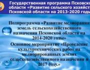 Совещание в Псковском НИИСХ