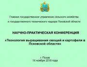Научно-практическая конференция в Псковском НИИСХ