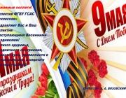 С праздниками Весны и Труда и Днем Победы!