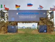 Агрополигон 2021